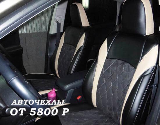 Авточехлы на заказ в Ижевске
