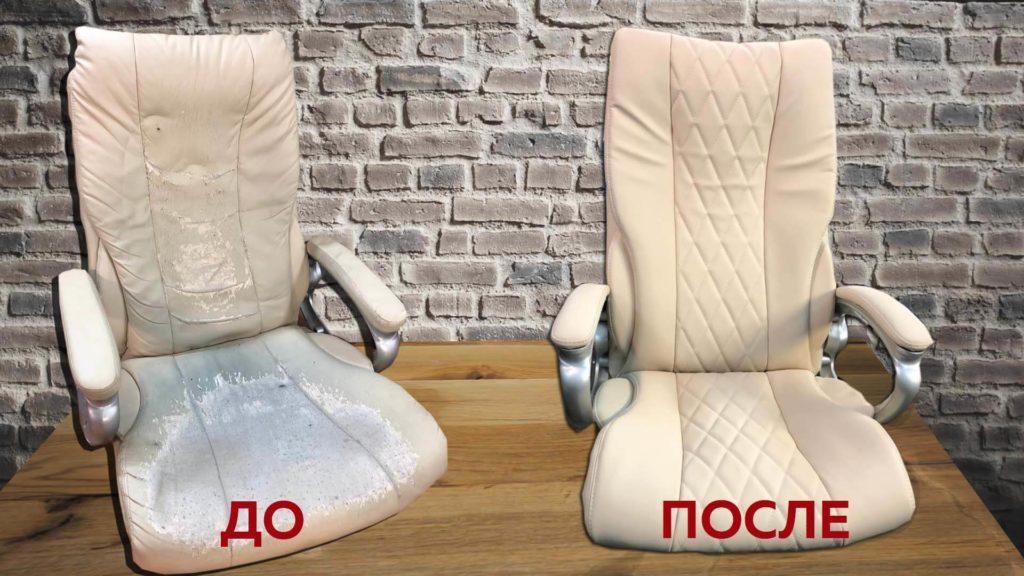 Перетяжка офисного кресла (до и после)